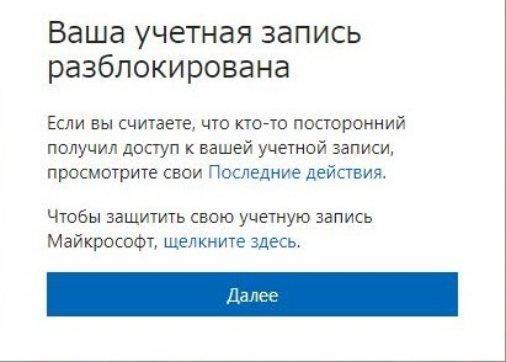 account.live.com – перенаправление в скайпе что-то пошло не так
