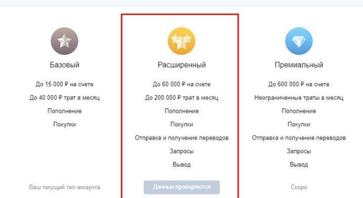VK Pay расширенный аккаунт как сделать