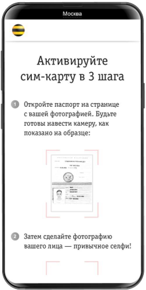Билайн создал приложение для самостоятельной регистрации новых SIM-карт через смартфон