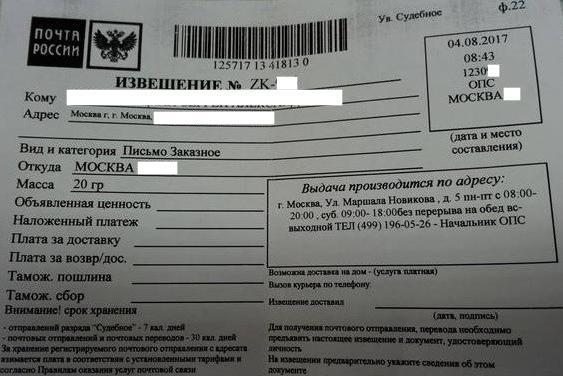 Москва 373 письмо заказное