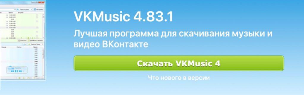 VKmusic oauth error или oauth error open redirect uri in browser что делать?
