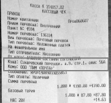 ООО Анфилада а я 217 в Московском АСЦ – как вернуть свои деньги