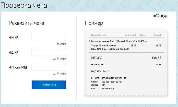 https cash kontur ru cashreceipt view fn – пришла СМС, что это?